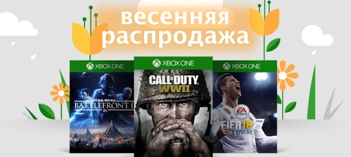 Весенняя распродажа для Xbox One и 360 в 2018 году