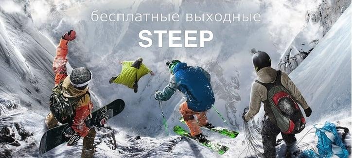 Steep - бесплатные выходные с 11 по 14 марта
