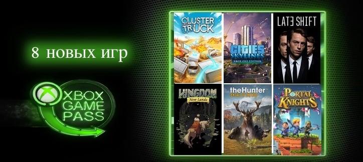 8 игр добавили в Xbox Game Pass (апрель 2018)