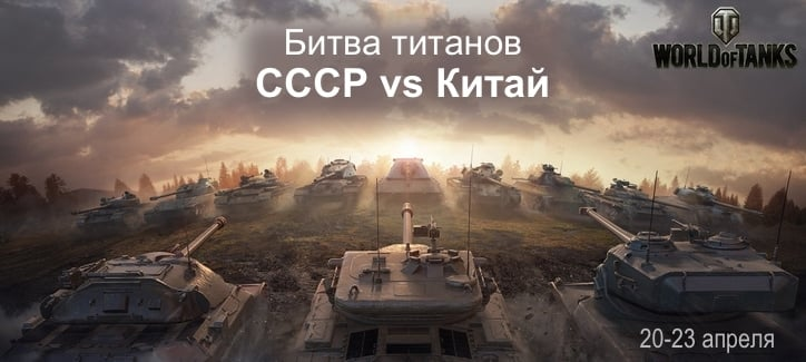 WoT – битва титанов СССР против Китая