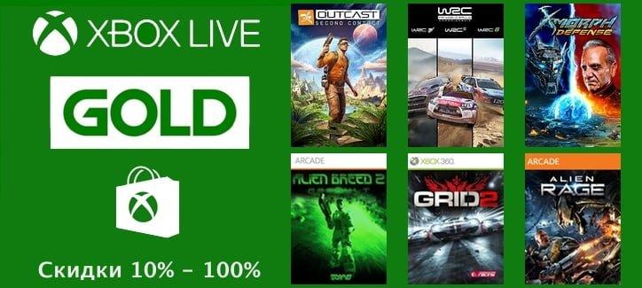 Скидки недели на GOLD игры для Xbox (10 - 17 апреля)