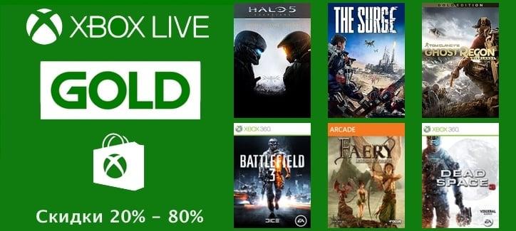 Скидки недели на GOLD игры для Xbox (17 - 24 апреля)