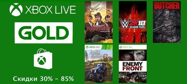 Скидки недели на GOLD игры для Xbox (3 - 10 апреля)