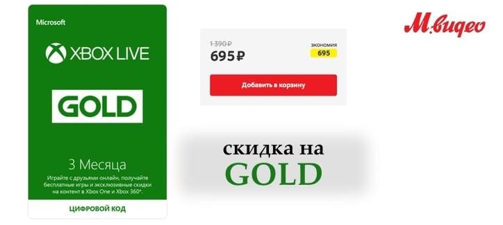 4 месяца Xbox GOLD за 695 рублей и даже дешевле