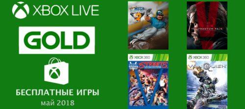 бесплатные игры xbox gold май 2018