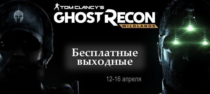 Бесплатные выходные - Ghost Recon Wildlands (12-16 апреля)