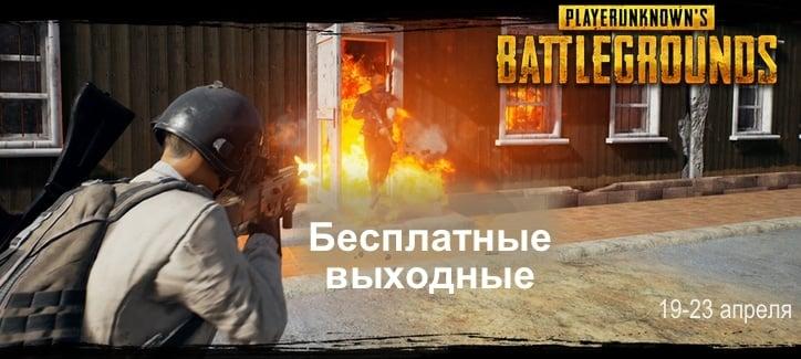 Бесплатные выходные - PlayerUnknown's Battlegrounds (19-23 апреля)