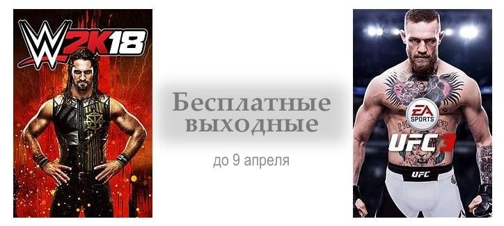Бесплатные выходные WWE 2K18 и UFC 3 до 9 апреля