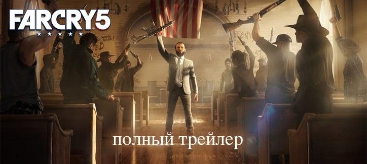 FAR CRY 5 - большой объединенный трейлер на русском