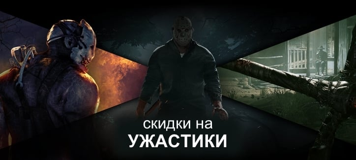 Страшные скидки на игры ужастики для Xbox