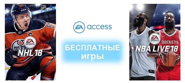 NHL и NBA 18 добавили в EA Access (бесплатные игры)