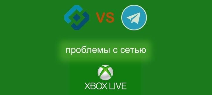 Что делать если не заходит в Xbox Live?
