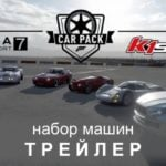 трейлер набор машин для fm7 k1 speed