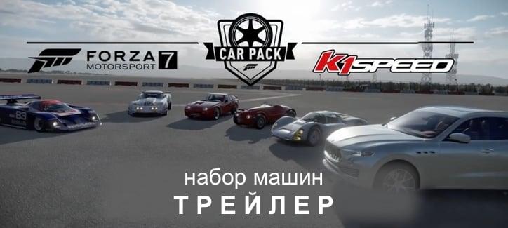 Машины K1 Speed для Motorsport 7 (трейлер)