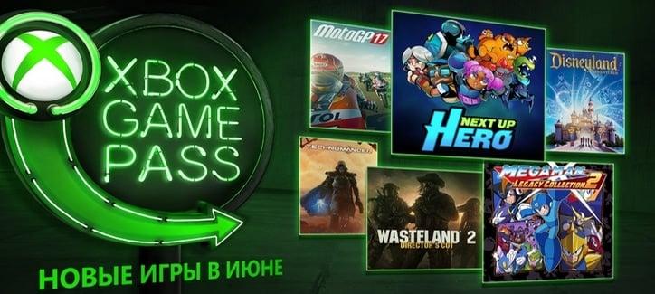 6 бесплатных игр для Game Pass в июне