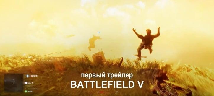 Battlefield V - дебютный трейлер