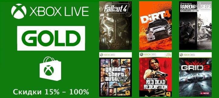 Скидки недели на GOLD игры для Xbox (22 - 29 мая)