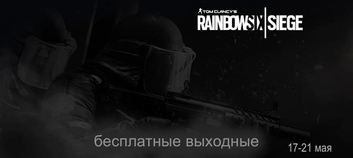 Бесплатные выходные - TC Rainbow Six - Осада (17-21 мая)