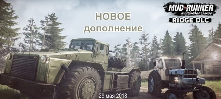 Ждем новый доп для Spintires: MudRunner - The Ridge DLC