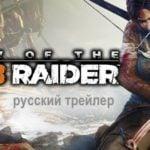 shadow of the tomb raider русский трейлер