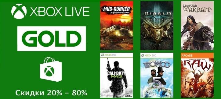 Скидки недели на GOLD игры для Xbox (19 - 26 июня)