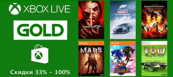 Скидки недели на GOLD игры для Xbox (26 июня - 3 июля)