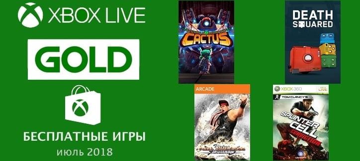 Бесплатные GOLD игры для Xbox на июль 2018