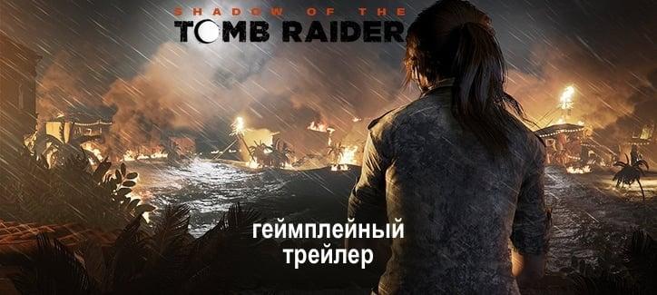 Shadow of the Tomb Raider – видео с геймплеем
