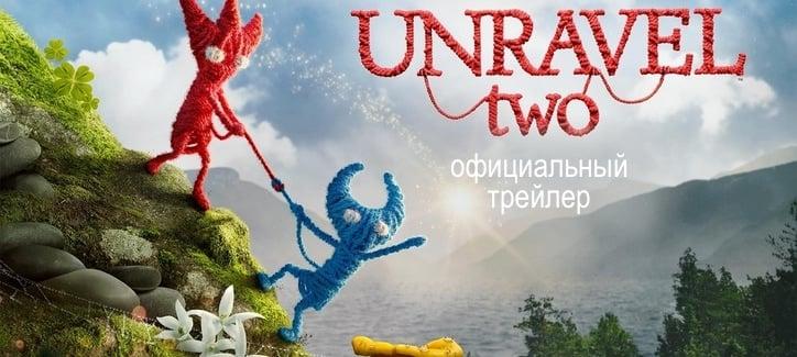 Unravel Two – официальный трейлер с выставки E3-2018