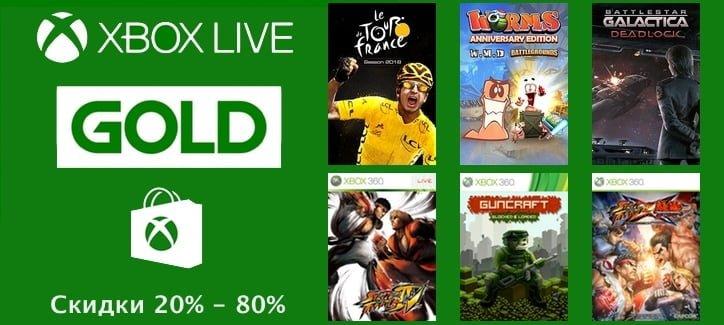 Скидки недели на GOLD игры для Xbox (31 июля – 7 августа)