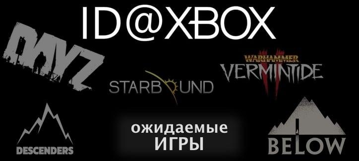Пять игр ID@Xbox, на которые стоит обратить внимание в 2018