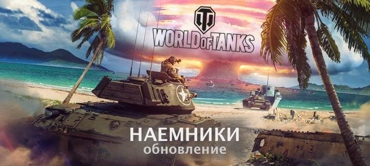 Наёмники в World of Tanks – обновление 4.5
