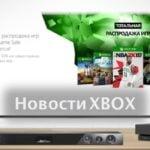 Новости xbox 20 июля 2018