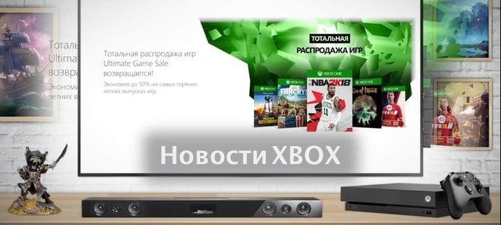 Видео новости Xbox от 20 июля 2018 (xbox-news.ru)