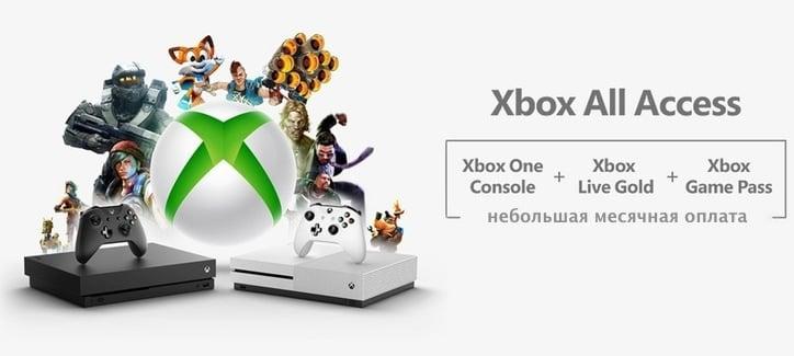 Xbox One S или X по программе Xbox All Access (только США)