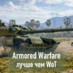 Armored Warfare лучше чем World of Tanks