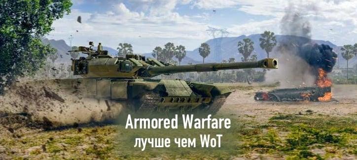 Armored Warfare лучше чем World of Tanks (10 плюсов игры)
