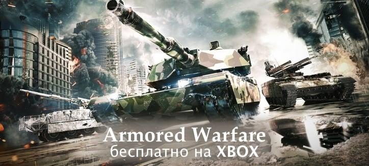 Armored Warfare доступна бесплатно на Xbox One, танкисты в бой!