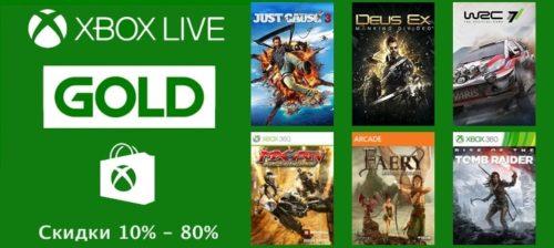 Скидки недели на GOLD игры для Xbox (7 – 14 августа)