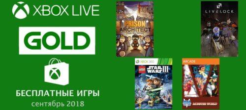 бесплатные игры xbox gold сентябрь 2018