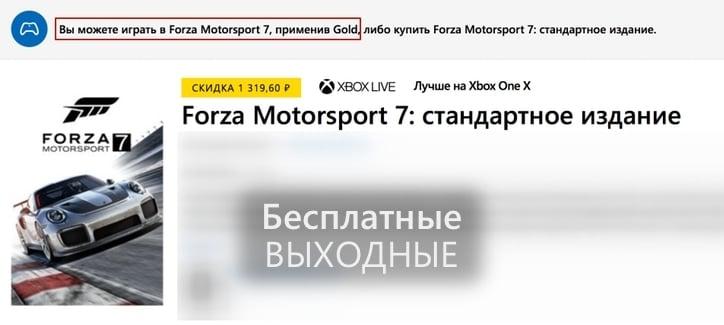 Бесплатные выходные - Forza Motorsport 7 (до 3 сентября)