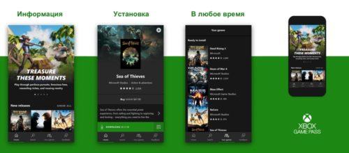 мобильное приложение xbox game pass для Android и iOS
