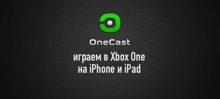 Как играть в Xbox One на iPad
