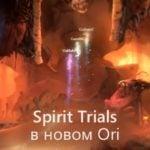 spirit trials mode ori gameplay