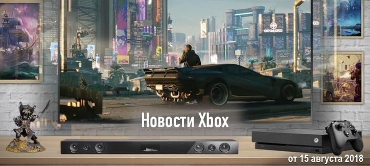 Видео новости про Xbox от 15 августа 2018 (xbox-news.ru)
