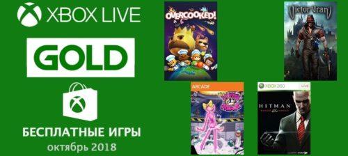 Бесплатные игры для Xbox GOLD в октябре 2018