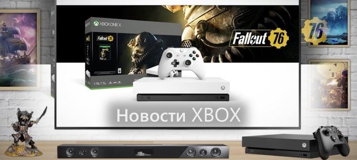 Видео новости про Xbox от 2 сентября 2018 (xbox-news)