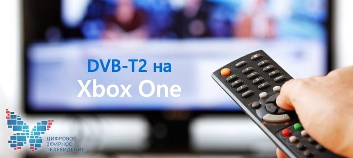 Бесплатное цифровое эфирное телевидение DVB-T2 на Xbox One