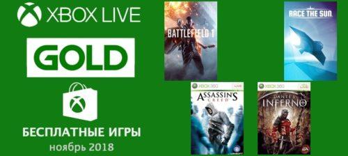 бесплатные игры xbox gold ноябрь 2018