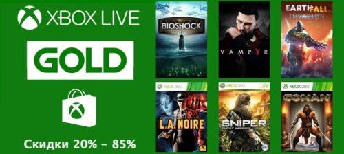 Скидки недели на GOLD игры для Xbox (до 4 декабря)